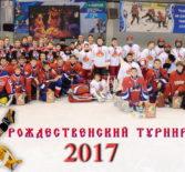 В Ледовом дворце п.Атяшево прошел ежегодный Рождественский турнир по хоккею с шайбой для детей Приволжского федерального округа, организованный Ардатовской епархией