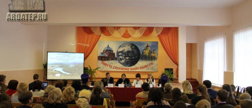 Ардатовская епархия провела экологическую конференцию «Церковь и экология»