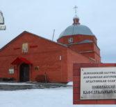 Всенощное бдение в Никольском кафедральном соборе г.Ардатова накануне Недели 5-ой Великого поста