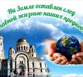 Анонс! 28 апреля 2017 года в Баевском ДК Ардатовского района в 10.00 пройдут ежегодные Лукинские образовательные чтения —  « На земле оставлен след славной жизнью наших предков»