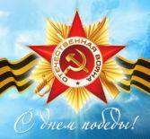 День Победы в Саранске. Владыка Вениамин лично поздравил ветеранов и возложил цветы к Вечному огню.