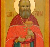 Священномучениче  и исповедниче Владимире, моли Бога о нас!