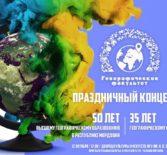 Архипастырь посетил праздничное мероприятие, посвященное юбилейным датам – 50-летию высшего географического образования в Республике Мордовия и 35-летию географического факультета