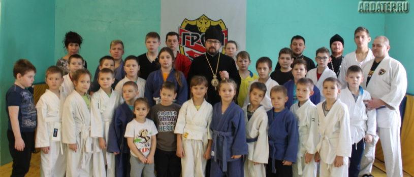 Архипастырь посетил Ардатовскую спортивную школу по рукопашному бою