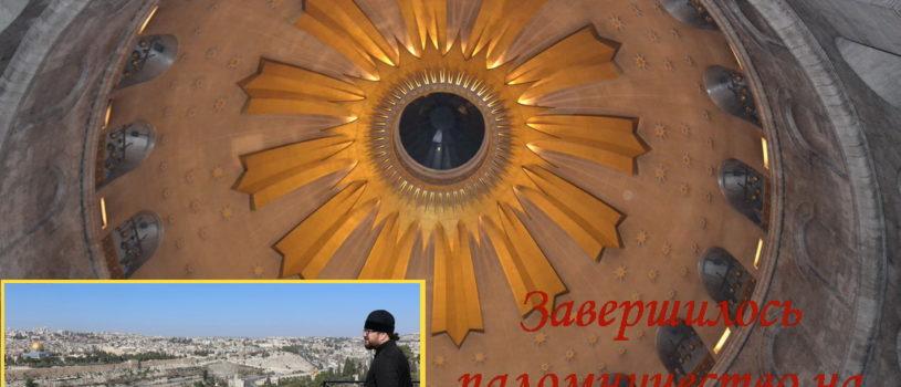 Завершилось паломничество богомольцев Ардатовской епархии на Святую Землю