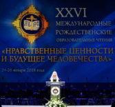 Делегация Ардатовской епархии приняла участие в торжественном открытии XXVI международных Рождественских образовательных Чтений — «Нравственные ценности и будущее человечества»