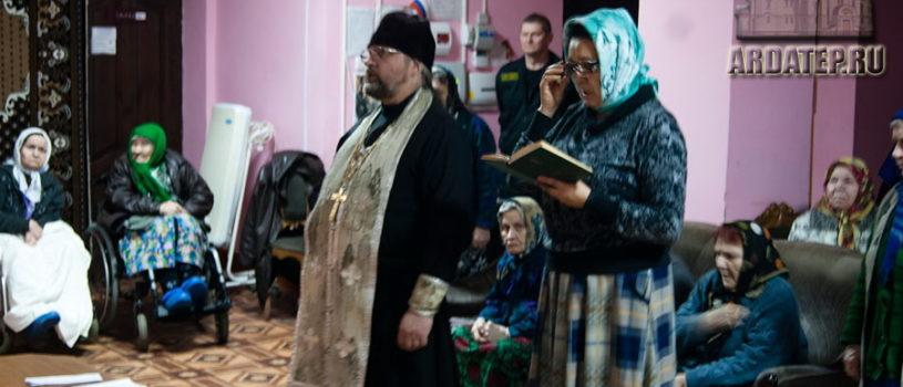 В Доме для престарелых и инвалидов Большого Игнатова был отслужен чин прощения