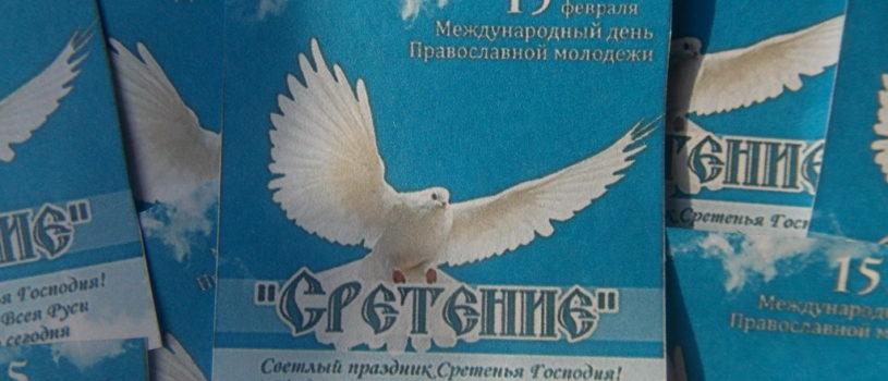 Миссионерские мероприятия на День православной молодёжи в Дубёнском благочинии