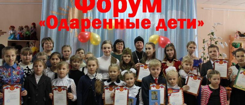В Ардатове прошел региональный этап Московского Международного форума «Одаренные дети»