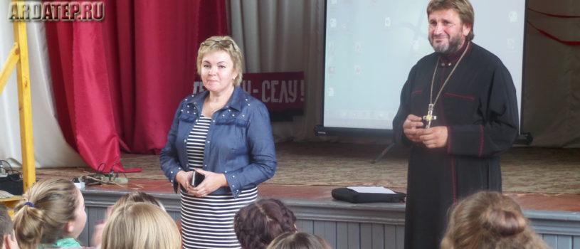 В Ардатовском аграрном техникуме прошла встреча со священнослужителем