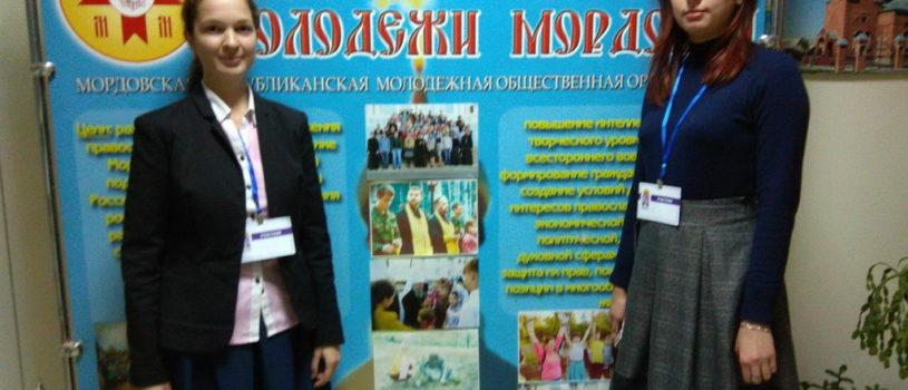 Делегаты Ардатовской епархии принимают участие в IV Межрегиональном образовательном форуме «ПЕРЕСВЕТ»