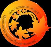 Месячник пожилых людей отметили в администрации Поводимовского сельского поселения Дубенского района