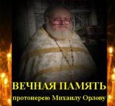Вечная память протоиерею Михаилу Орлову