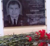 В Поводимовской СОШ Дубенского района состоялось открытие мемориальной доски герою Соцтруда Н.М.Суродееву, участнику ВОВ