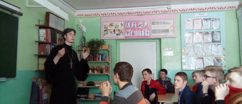 Миссионерская беседа с детьми старших классов коррекционной школы г.Ардатова