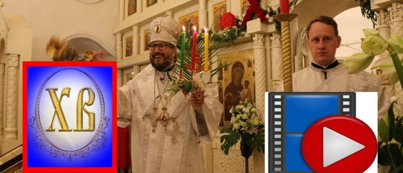 Видеоролик праздничного богослужения Светлого Христова Воскресения  в Никольском кафедральном соборе г.Ардатова