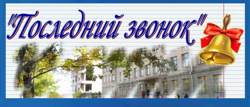 На территории Ардатовской епархии духовенство активно принимает участие в торжественных линейках, посвященных последнему звонку в уходящем учебном году