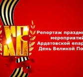 Ардатовская епархия торжественно отмечает День Великой Победы
