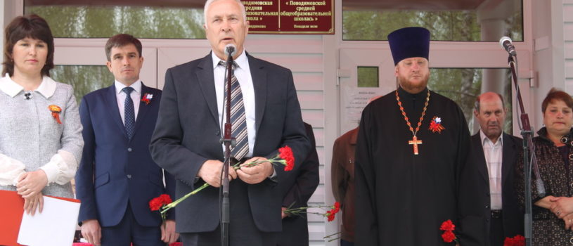 В Поводимовской СОШ была открыта памятная мемориальная доска участнику ВОВ Е.А.Куликову