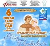 Анонс! 6 июля 2019 года в Ардатовском ДК пройдет концерт «Бог есть любовь», посвященный всероссийскому празднику «День семьи, любви и верности»