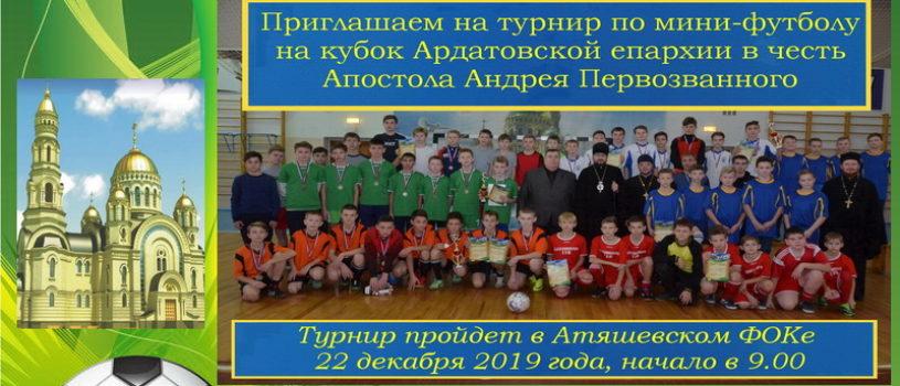 Приглашаем всех на турнир по мини-футболу на кубок Ардатовской епархии, в честь Андрея Первозванного