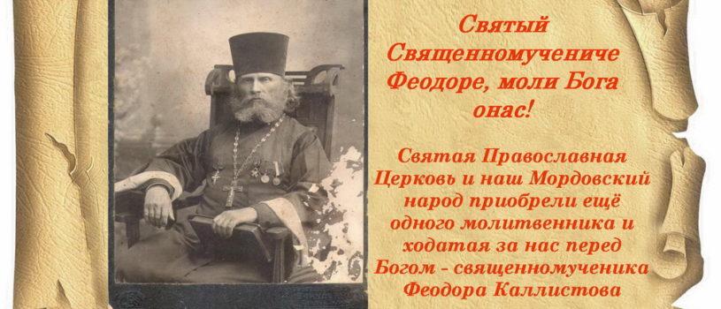 В уходящем году на Мордовской земле состоялось великое событие — канонизация протоиерея Феодора Каллистова