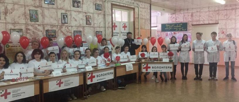 Ардатовская епархия совместно с Ардатовским медицинским колледжем провели акцию«СТОП ВИЧ СПИД»