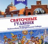 По  традиции на кафедральной площади г.Ардатова прошли народные Святочные гуляния