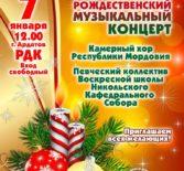 Анонс! Приглашаем насладиться праздничным Рождественским концертом 7 января 2020 года