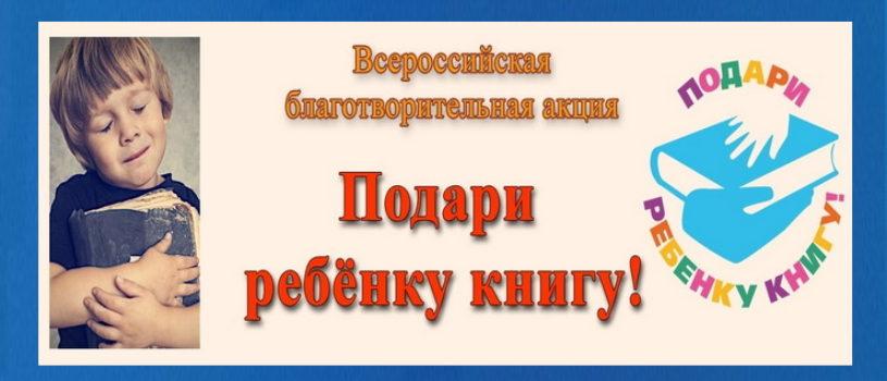 В рамках празднования Дня православной книги в Ардатовской епархии проходит благотворительная акция «Подари ребенку книгу!»
