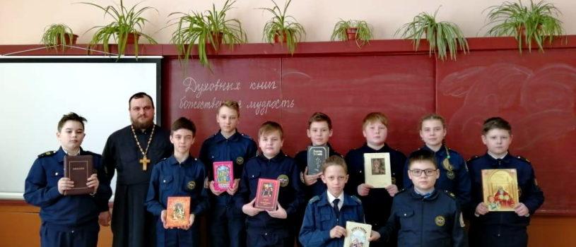День православной книги в 5-м классе Комсомольской СОШ №1 Чамзинского района
