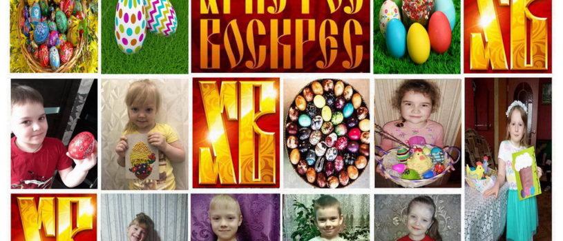 Большеигнатовская юная паства поздравляет всех с наступающим светлым праздником Пасхи Христовой