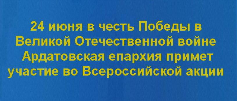 Анонс! 24 июня во всех храмах Ардатовской епархии будет звучать колокольный звон и служиться молебен, посвященный Дню Победы в ВОВ