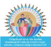 Семейный клуб «Возрождение» при д/с «Сказка» п.Комсомольский поздравляет всех с Днем матери!