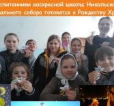 Ученики воскресной школы Никольского кафедрального собора готовятся к Рождеству Христову!