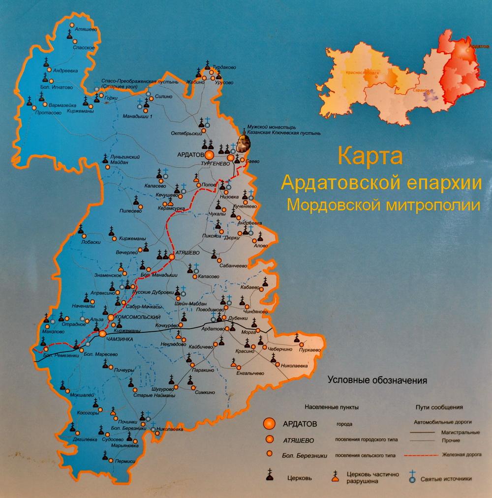 Карта Ардатовской епархии
