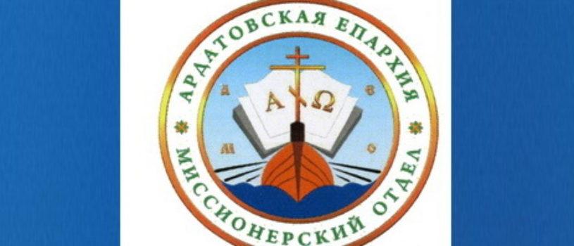 Совещание Миссионерского отдела Мордовской митрополии в онлайн-формате