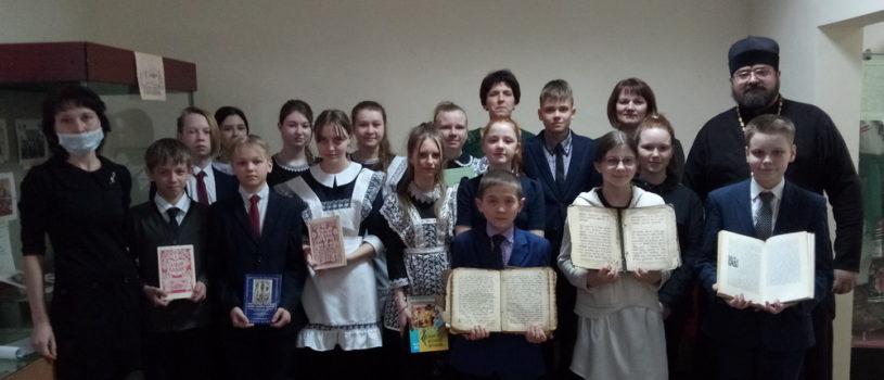 День православной книги вЧамзинскомисторико-краеведческом музее