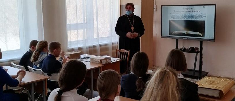 Руководитель молодежного отдела Ардатовской епархии посетил Редкодубскую СОШ и продолжил цикл встреч с учащимися, посвященные празднованию «Дня Православной книги»