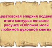 Ардатовская епархия подвела итоги епархиального конкурс детского рисунка «Обложка моей любимой духовной книги»