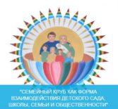 Секцией «Непоседы» семейного клуба «Возрождение» д/с «Сказка» п.Комсомольский выпущен видеоролик «Светлая Пасха»