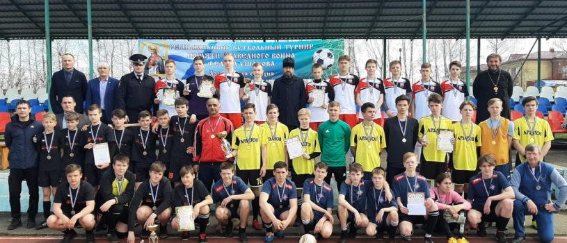В Ардатове прошел епархиальный турнир по футболу, посвященный 20-летию со дня канонизации св. воина Феодора Ушакова