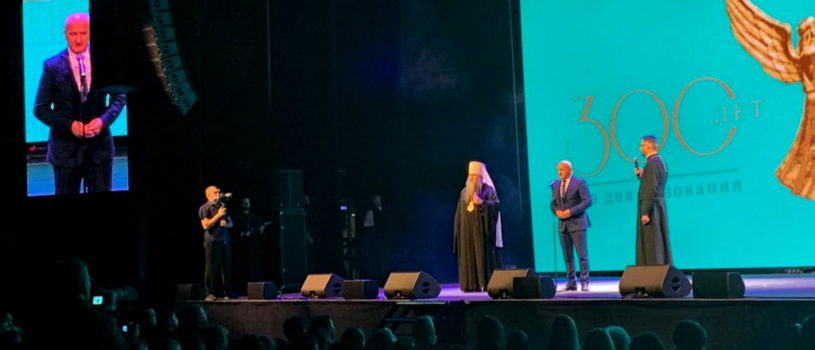 В нижегородском концертном зале «Юпитер» состоялся торжественный акт, посвященный 300-летию Нижегородской духовной семинарии
