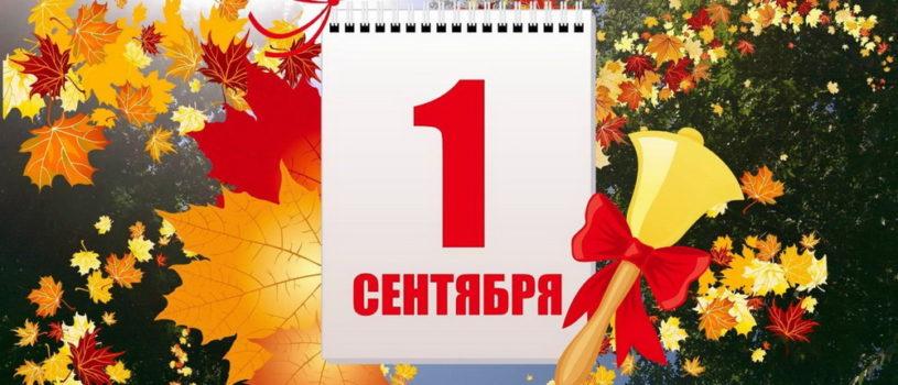 Праздничный репортаж Дня знаний в школах Ардатовской епархии. Традиционно все священнослужители поздравляют учащихся с началом учебного года