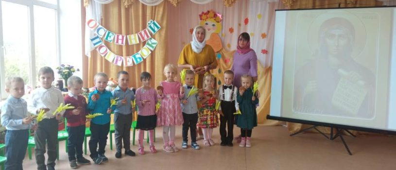 В Большеигнатовском детском саду прошло мероприятие, посвященное Церковным праздникам, отмечаемым в конце лета и в начале осени