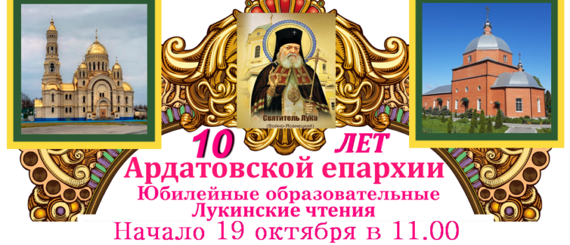 Анонс! Юбилейные Лукинские образовательные чтения пройдут 19 октября 2021 года в 11.00 в онлайн формате